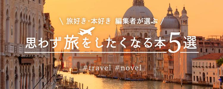 11/1〜旅したくなる小説