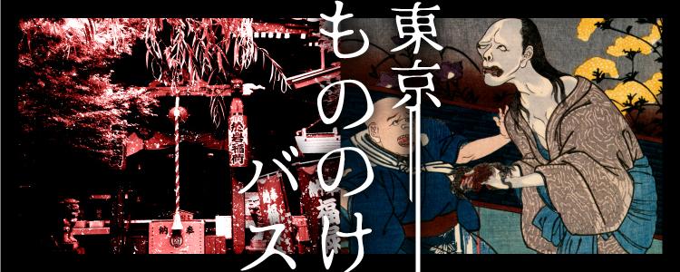 「東京もののけバス」邪推作家が怪奇スポットをバスで巡る!