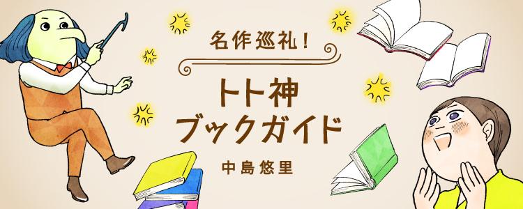 本の神「トト神」が読んでゼッタイ損しない名作小説を教えます!