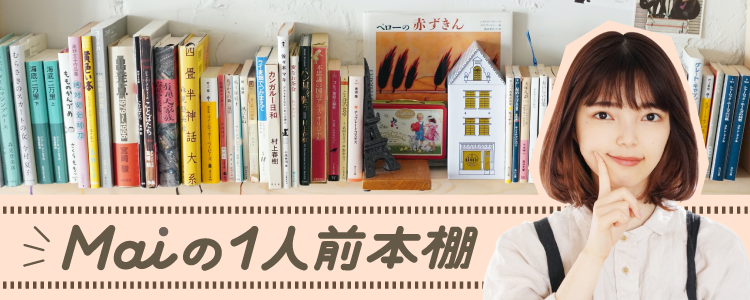 Youtube登録者数66万人超えの「1人前食堂」Maiによる初書評連載!