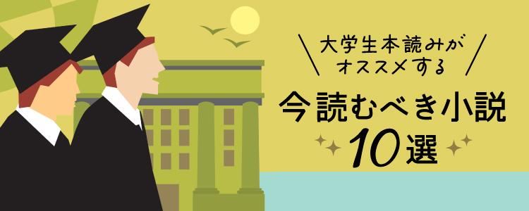 京大生が、この時期だからこそ必読の古今東西の名作10冊を厳選!