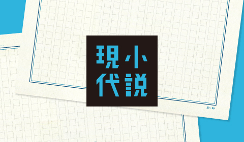 「響け! ユーフォニアム」の武田綾乃、渾身の新作長編が掲載!