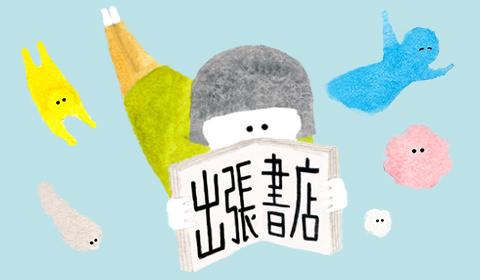 【書肆スーベニア】全ての「本」からおすすめの3冊をご紹介!