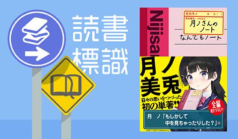 トップVtuber・月ノ美兎の初著書を徹底書評!【書評】