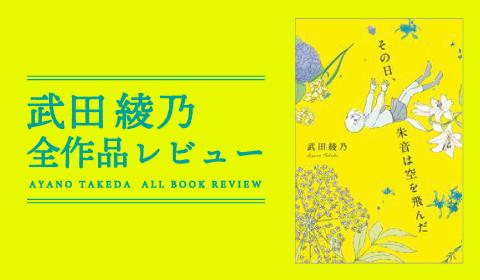 本作はミステリであると同時にどうしようもないほどに青春小説である。