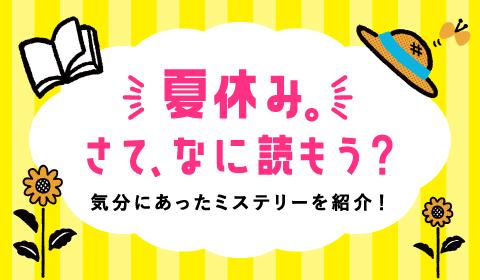 【チャートで分析】いまの気分で選ぶミステリ小説!