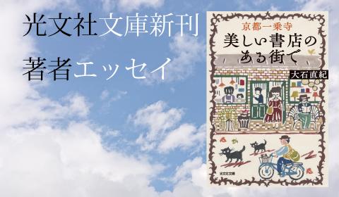 大石直紀『京都一乗寺 美しい書店のある街で』新刊著者エッセイ