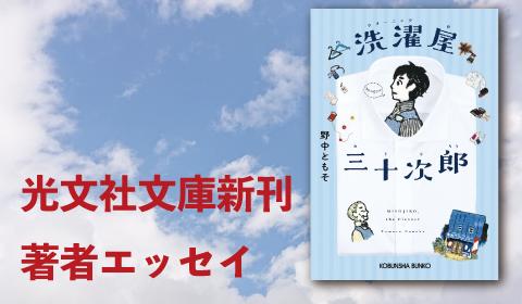 野中ともそ『洗濯屋三十次郎』新刊著者エッセイ