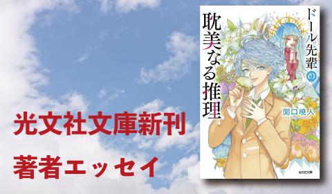 関口暁人『ドール先輩の耽美なる推理』新刊著者エッセイ