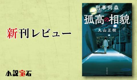 ヒューマンミステリーの旗手による新シリーズ『刑事何森 孤高の相貌』