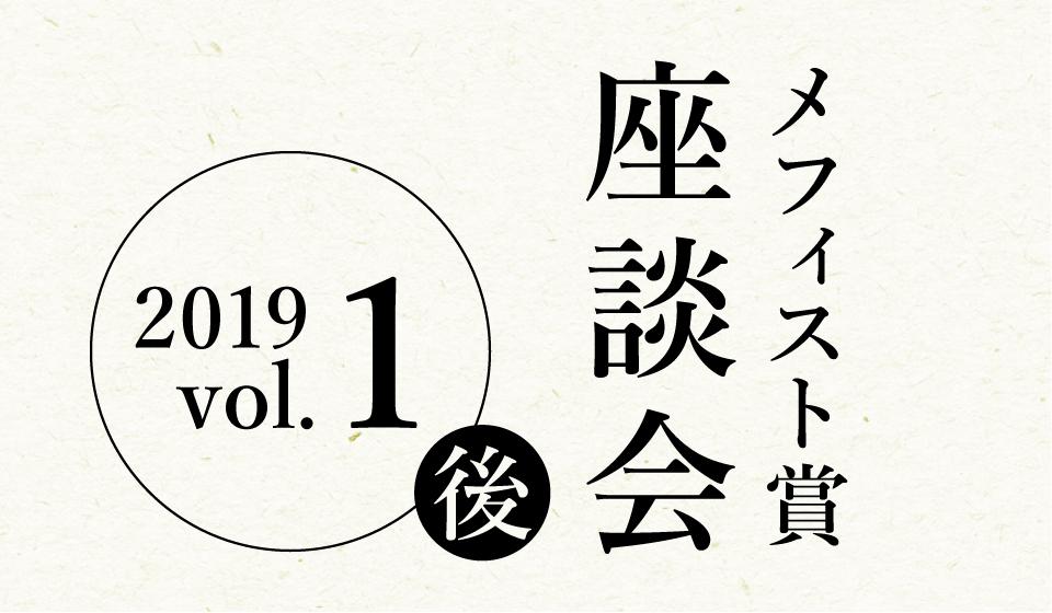 驚異! 怒涛! 一気の3本メフィスト賞誕生!?