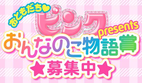 「おともだちピンク」がおんなのこが活躍する物語を募集中!