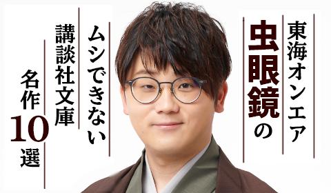 東海オンエア・虫眼鏡さんと「講談社文庫」がコラボ!?