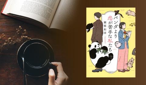 忙しい人のための3分で読める『パンダより恋が苦手な私たち』書評