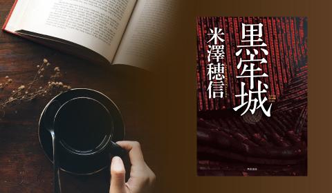 忙しい人のための3分で読める『黒牢城』書評