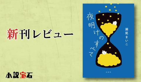 新刊レビュー『夜明けのすべて』瀬尾まいこ