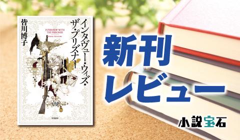 新刊レビュー『インタヴュー・ウィズ・ザ・プリズナー』皆川博子