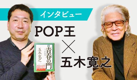 大ベストセラー『青春の門』新篇再開! POP王が五木寛之氏にインタビュー!