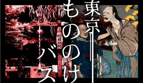 江戸の有名人が大集合のお墓! 解き明かされる「真実のお岩さん」。