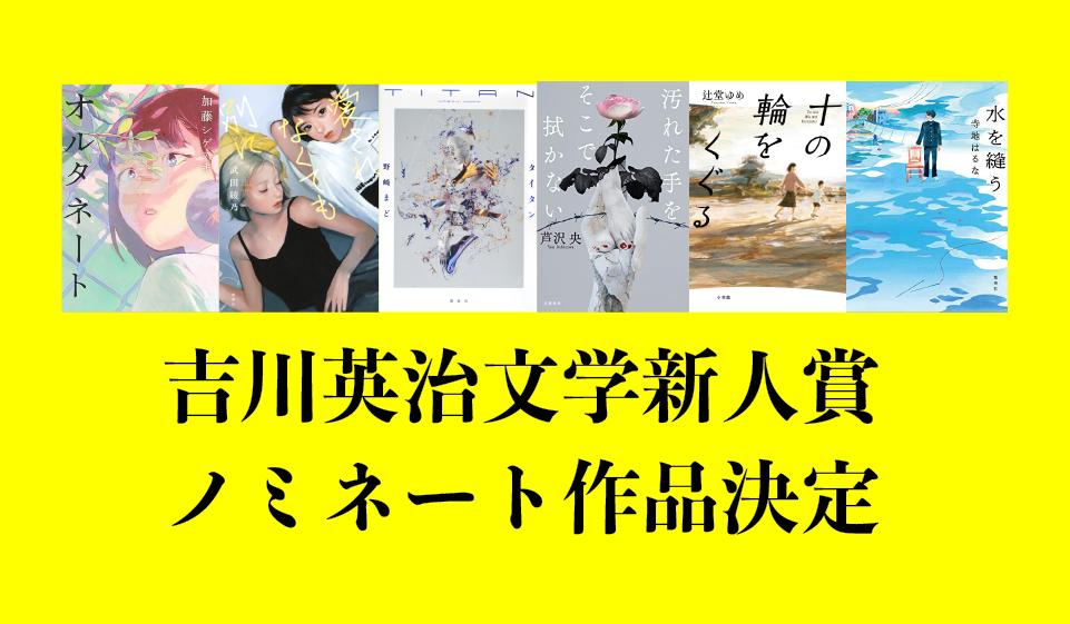 加藤シゲアキも! 吉川英治文学新人賞候補発表【内容紹介あり】