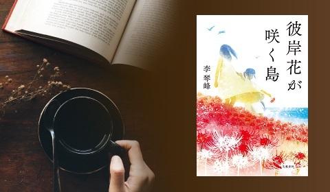 忙しい人のための3分で読める『彼岸花が咲く島』書評
