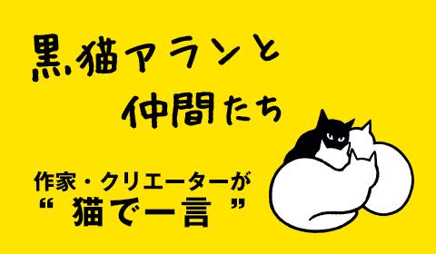 #猫写真 美人黒猫が〇〇〇〇〇の上に…/坂野公一