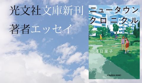 中澤日菜子『ニュータウンクロニクル』新刊著者エッセイ