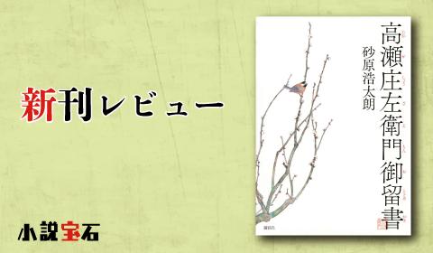 新刊レビュー『高瀬庄左衛門御留書』砂原浩太朗