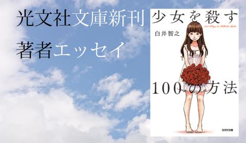 白井智之『少女を殺す100の方法』新刊著者エッセイ
