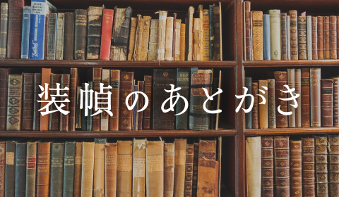 9種類の書影が存在する「歌集」のお話。