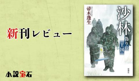 新刊レビュー『沙林 偽りの王国』帚木蓬生