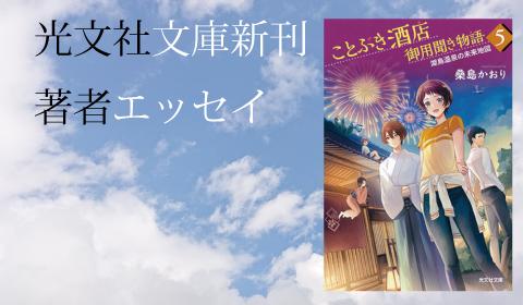 桑島かおり『ことぶき酒店御用聞き物語5』新刊記念エッセイ!