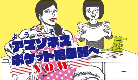 今回のアマ☆ポケは、編集部全員(オール・アマゾネス)で文芸パーティに殴り込み。