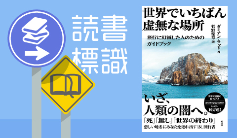 話題書! 世界各地の奇妙で陰鬱な都市を巡る「反旅行ガイド」