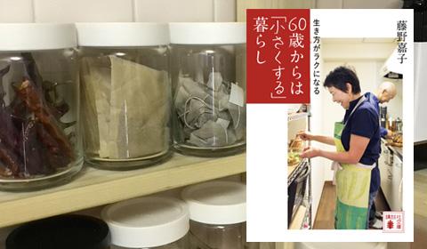 コロナ禍で突如現実に! 東京←→茨城の二拠点生活