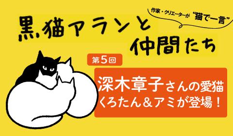 猫画像あり! ミステリー作家・深木章子さんの愛猫が登場!