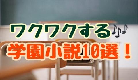 新学期にオススメ!ワクワクする「学園小説」10選