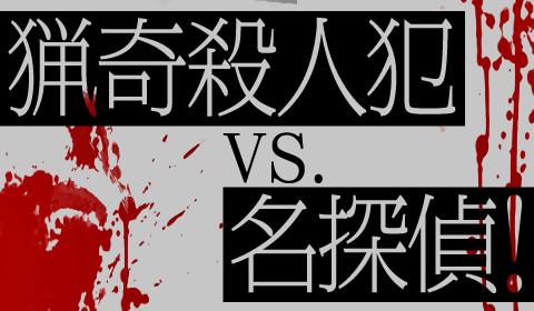 【閲覧注意】猟奇殺人犯と名探偵の対決が魅力の小説5選!