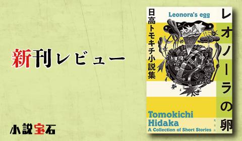 新刊レビュー『レオノーラの卵 日高トモキチ小説集』日高トモキチ