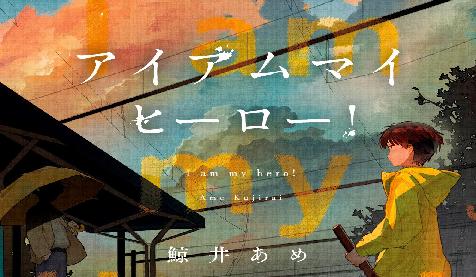 【本好き&同い年対談】日向坂46・宮田愛萌さん×鯨井あめさん