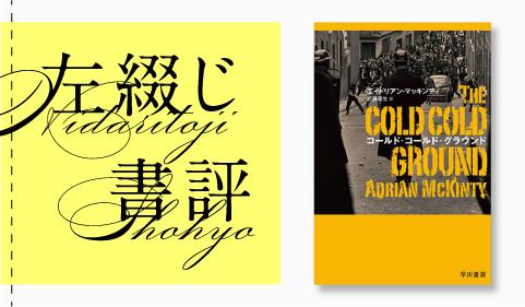 海外小説、読んでみたいアナタに届け!