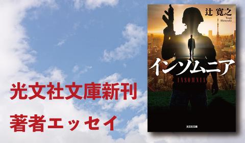 辻寛之『インソムニア』新刊著者エッセイ