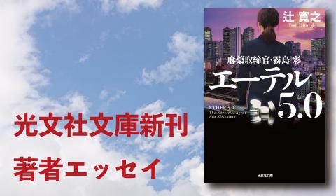 辻寛之『エーテル 5.0』新刊著者エッセイ