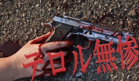 劇場で大統領の首に銃弾を撃ち込む。 ブルータスを気取った俳優のテロ。