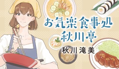 飯テロ注意!食事処店主の「絶品仕事終わり飯」はインチキ〇〇!