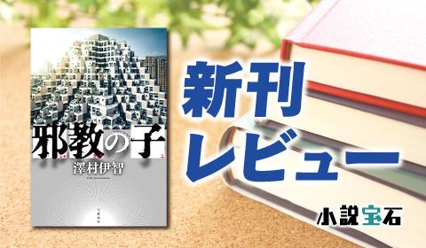 新刊レビュー『邪教の子』 澤村伊智