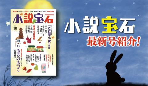 本日発売・小説宝石最新号紹介!