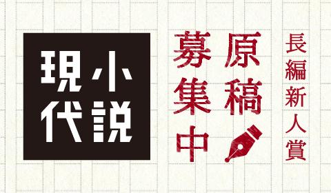 エンタメを志す貴方へ! 登竜門「小説現代長編新人賞」原稿募集中!
