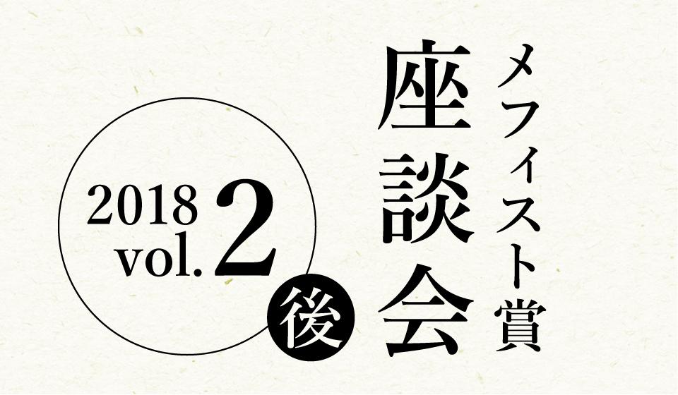 書店で超話題のメフィスト賞受賞作が登場!