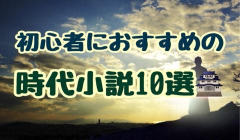 初心者におすすめの「時代小説」10選